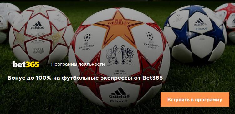 Получите до 100% на футбольные экспрессы от Bet365