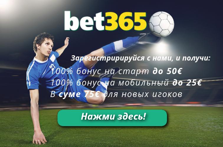 ставки на футбол 365