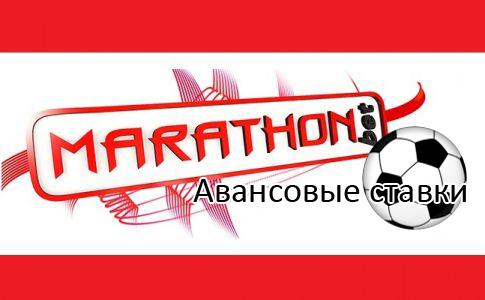 Авансовые ставки от Marathon Bet