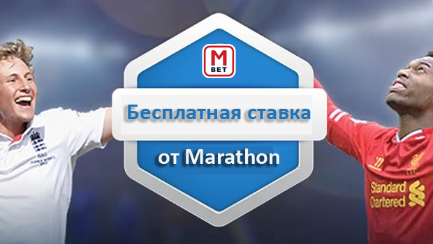 Бесплатная ставка от Marathon