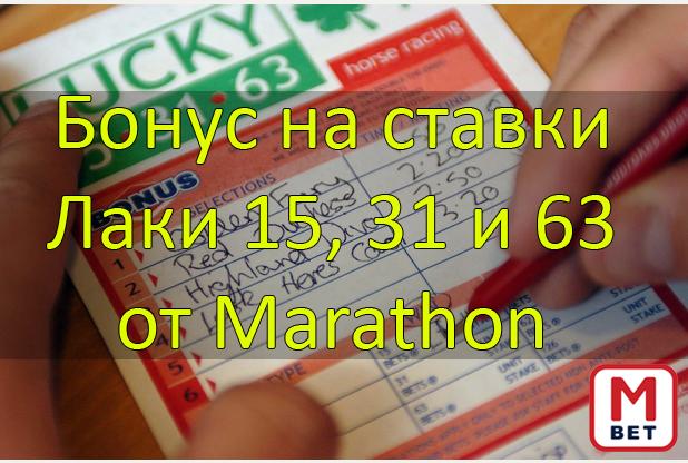 Бонус на ставки Лаки 15, 31 и 63 от Marathon