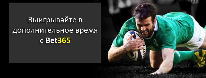 Выигрывайте в дополнительное время с Bet365