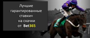 Лучшие гарантированные ставки+ на скачки от Bet365