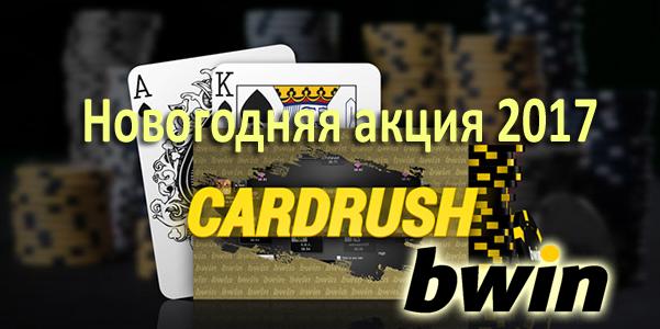 Новогодняя акция «Card Rush 2017» от Bwin