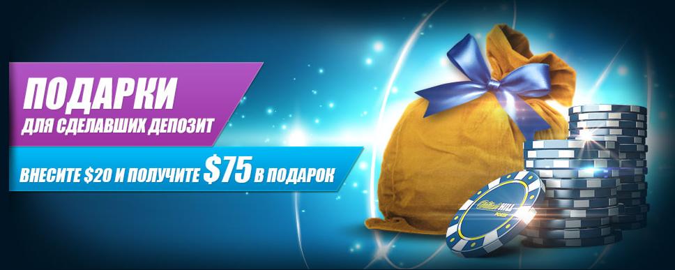 Подарочные $75 новым клиентам William Hill Покер
