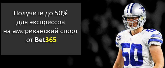 Получите до 50% для экспрессов на американский спорт от Bet365