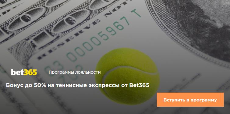 Получите до 50% на теннисные экспресс ставки от Bet365