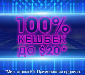 100-процентный кэшбэк до $20 от William Hill