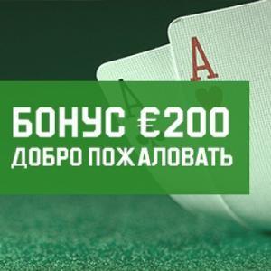 Бонус нового игрока €200 от Unibet Покер