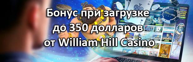 Бонус при загрузке до 350 долларов от William Hill Casino