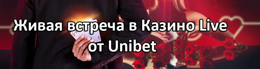 Живая встреча в Казино Live от Unibet
