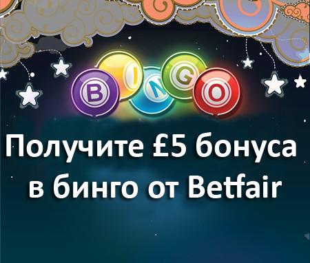 Получите £5 бонуса в бинго от Betfair