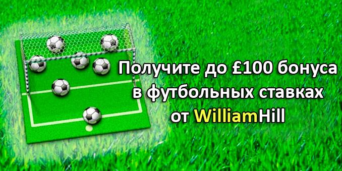 Получите до £100 бонуса в футбольных ставках от William Hill