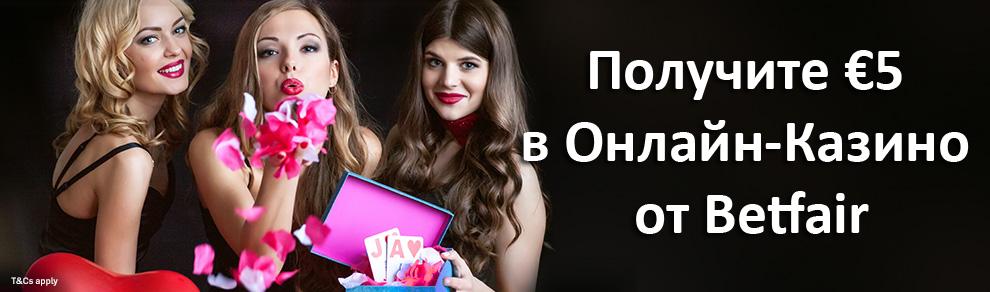 Получите €5 в Онлайн-Казино от Betfair