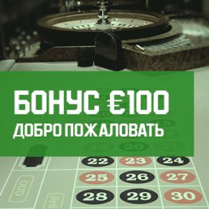 Приветственный бонус до €100 от Unibet Казино