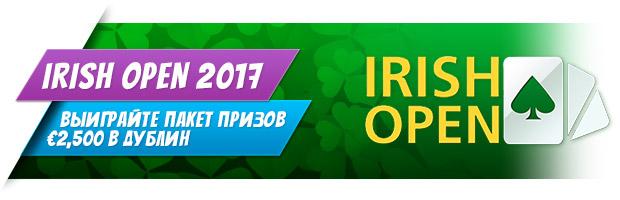 Присоединяйтесь к турниру Irish Open 2017 от William Hill