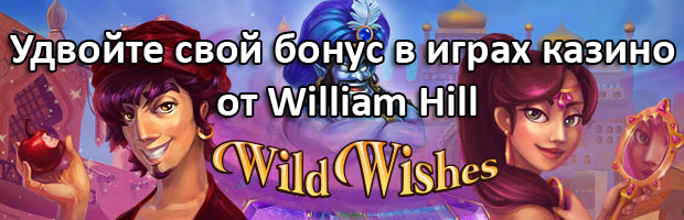 Удвойте свой бонус в играх казино от William Hill