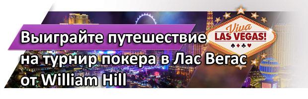 Выиграйте путешествие на турнир покера в Лас Вегас от William Hill