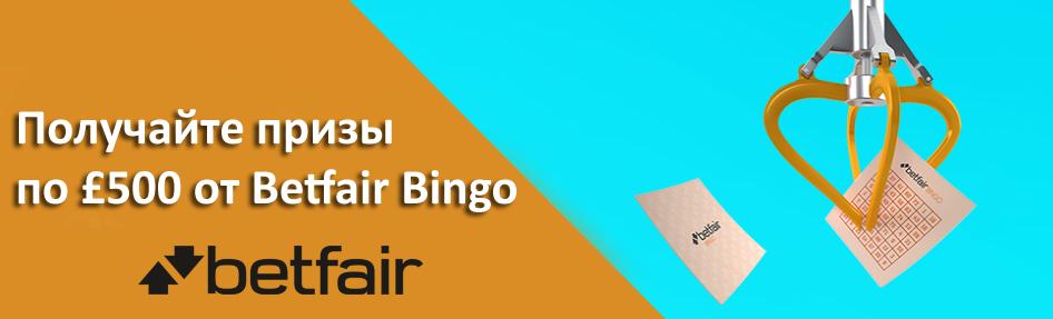 Получайте призы по £500 от Betfair Bingo
