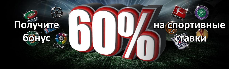 Получите бонус до 60% на спортивные ставки от Winmasters