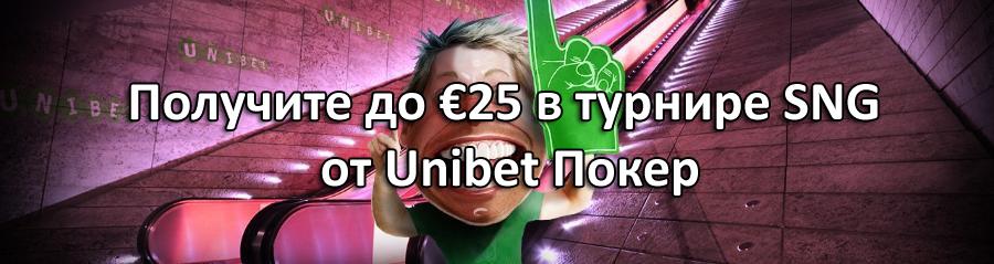 Получите до €25 в турнире SNG от Unibet Покер
