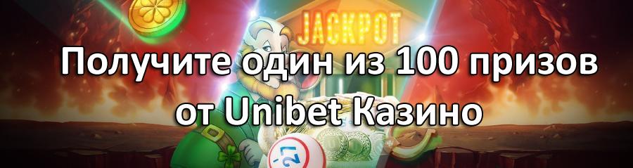Получите один из 100 призов от Unibet Казино