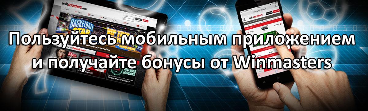 Пользуйтесь мобильным приложением и получайте бонусы от Winmasters