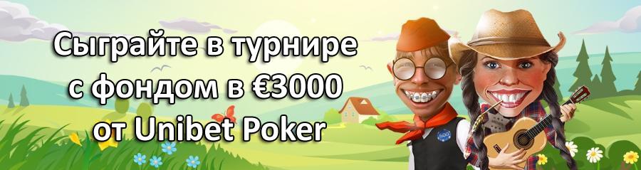 Сыграйте в турнире с фондом в €3000 от Unibet Poker