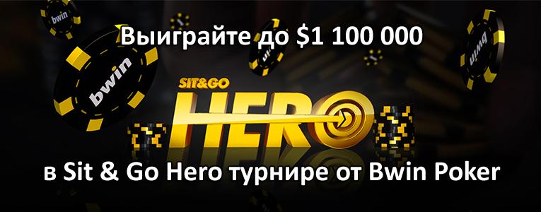 Выиграйте до $1 100 000 в Sit & Go Hero турнире от Bwin Poker