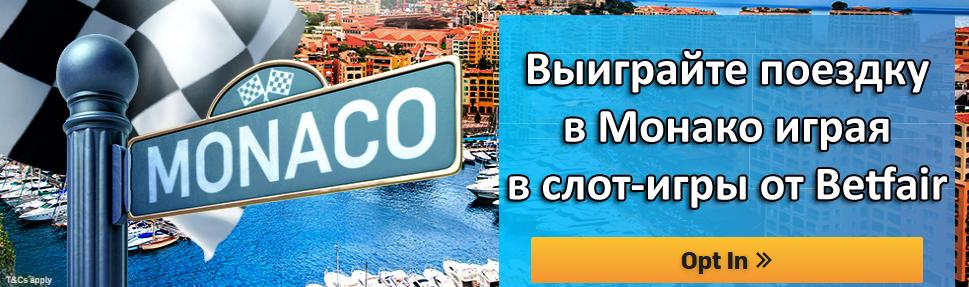 Выиграйте поездку в Монако играя в слот-игры от Betfair