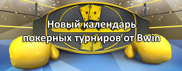 Новый календарь покерных турниров от Bwin