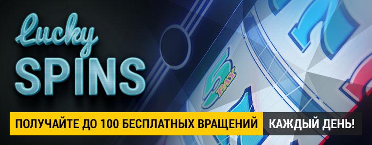 Казино 100 бесплатных вращений играть игровые автоматы за деньги