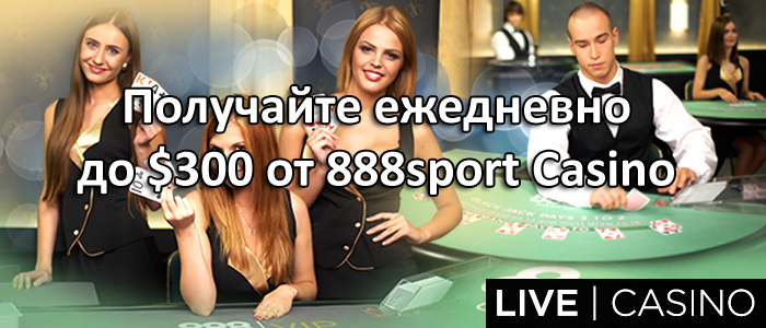 Получайте ежедневно до $300 от 888sport Casino