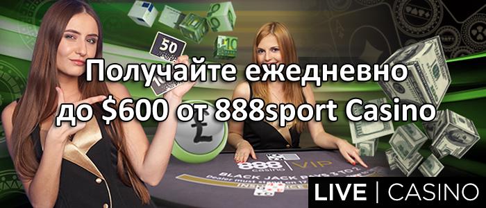 Получайте ежедневно до $600 от 888sport Casino