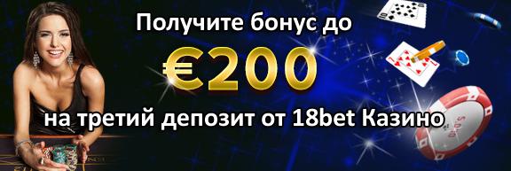 Получите бонус до €200 на третий депозит от 18bet Казино