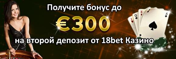 Получите бонус до €300 на второй депозит от 18bet Казино