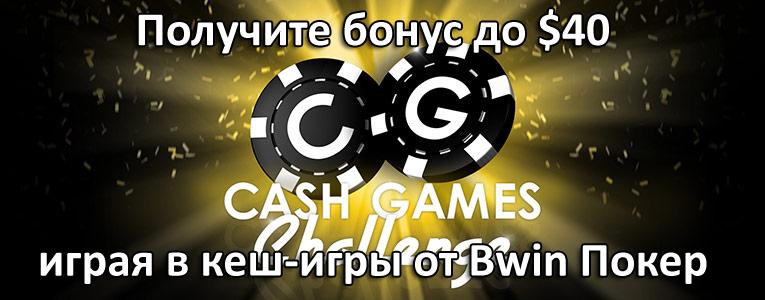 Получите бонус до $40 играя в кеш-игры от Bwin Покер