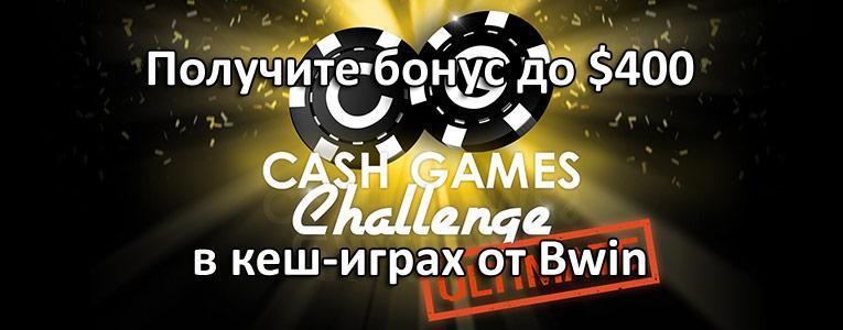 Получите бонус до $400 в кеш-играх от Bwin