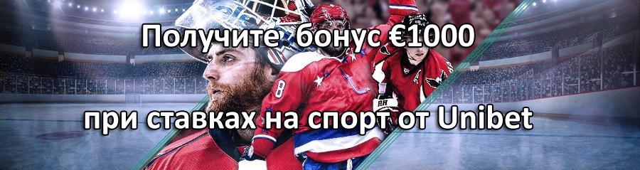 Получите бонус €1000 при ставках на спорт от Unibet