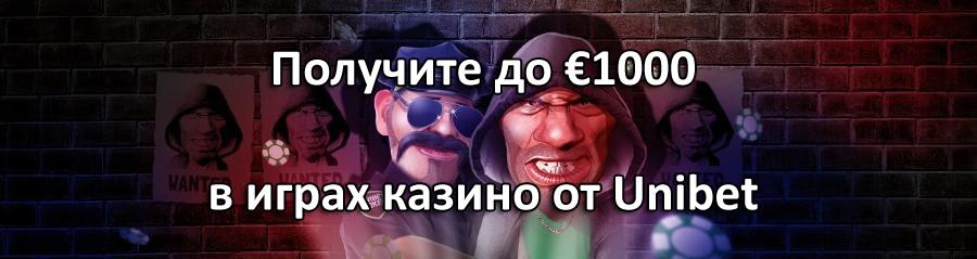 Получите до €1000 в играх казино от Unibet
