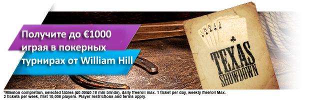 Получите до €1000 играя в покерных турнирах от William Hill