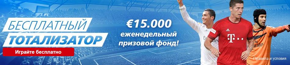 Получите до €10000 в ставках на спорт от Sportingbet