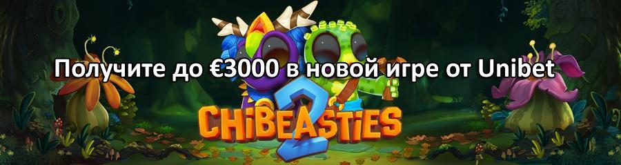 Получите до €3000 в новой игре от Unibet