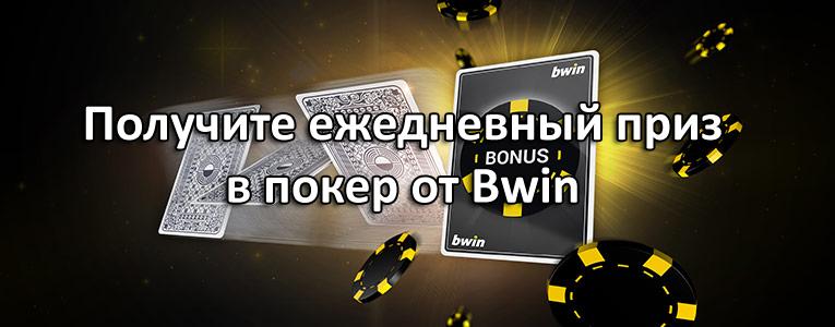 Получите ежедневный приз в покер от Bwin