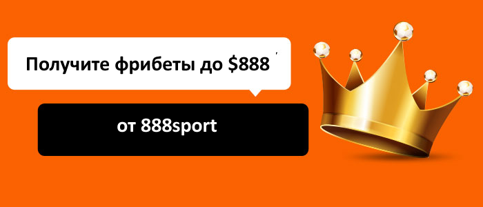 Получите фрибеты до $888 от 888sport