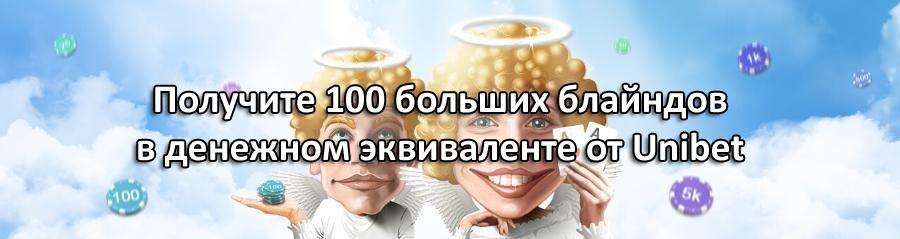 Получите 100 больших блайндов в денежном эквиваленте от Unibet
