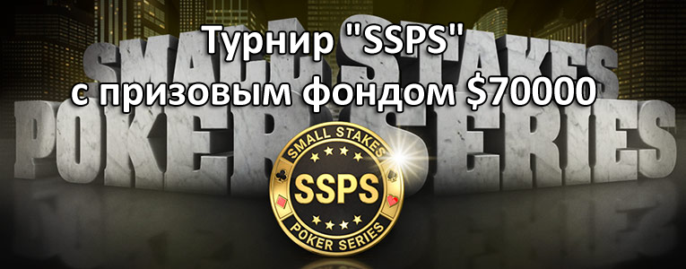 Турнир SSPS с призовым фондом $70000