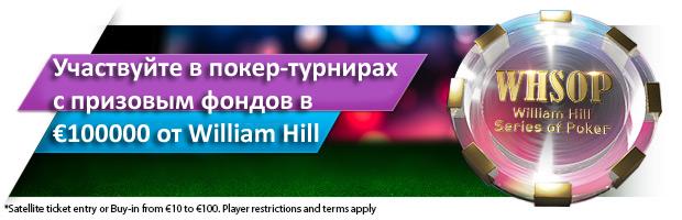 Участвуйте в покер-турнирах с призовым фондов в €100000 от William Hill