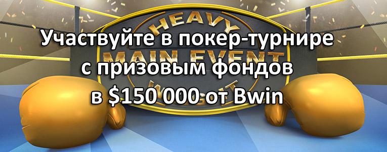 Участвуйте в покер-турнире с призовым фондов в $150 000 от Bwin