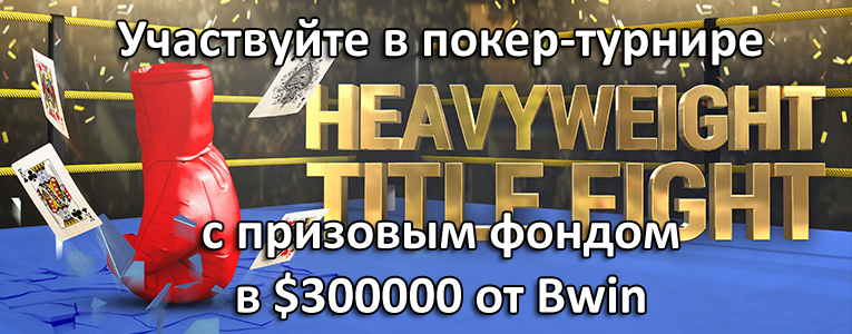 Участвуйте в покер-турнире с призовым фондом в $300000 от Bwin
